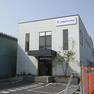 三井化学サンアロイ株式会社